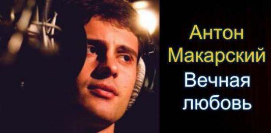 АНТОН МАКАРСКИЙ ВЕЧНАЯ ЛЮБОВЬ СКАЧАТЬ БЕСПЛАТНО